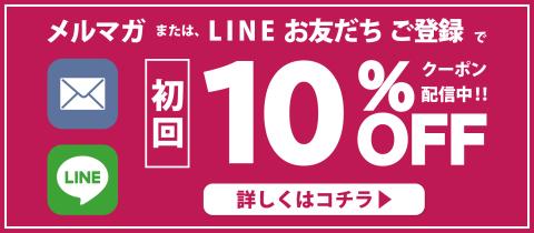 MMメルマガ・LINE登録