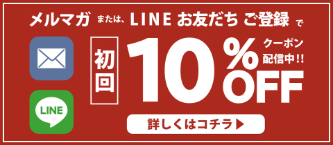 R!メルマガ・LINE登録